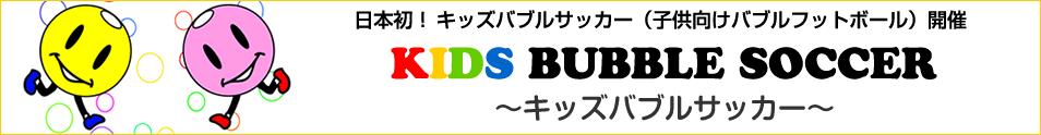 kidsbubble_banner