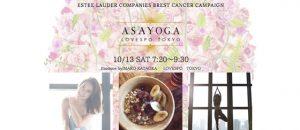 終了※ ASAYOGA Presents by エスティーローダーグループ〜乳がんのない世界へ〜
